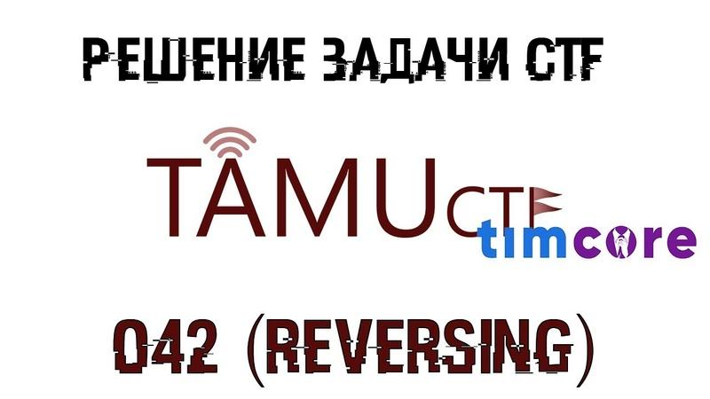 2 Решение задачи CTF сайта TAMUctf - 042 (Reversing) - сложность (medium)   384 очка   Timcore