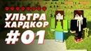 МАЙНКРАФТ УЛЬТРА ХАРДКОР UHC 1 - НАЧАЛО ВЫЖИВАНИЯ