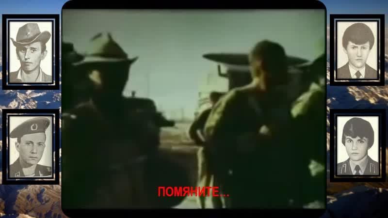 Афганцам посвящено...