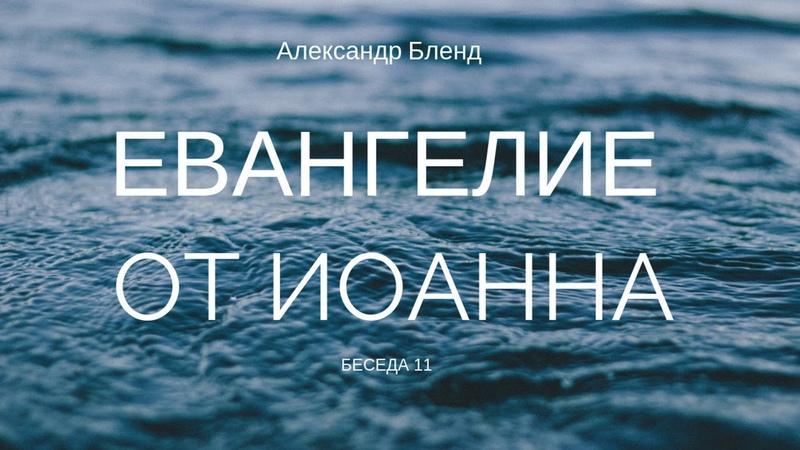 12. «Беседы по Евангелию от Иоанна 1:18» — А.БЛЕНД