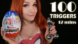 ASMR 100 TRIGGERS in 12 minutes 🌙✨ АСМР 100 ТРИГГЕРОВ за 12 МИНУТ 😴