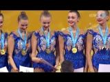 Церемония награждения - групповое многоборье // Чемпионат Мира 2018, София