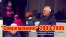 Современник 2003-2005