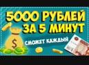 КАК Я ЗАРАБОТАЛА 1 555 000 РУБ ЗА 11 ДНЕЙ! Заработок денег, Инвестиции в интернете 2018