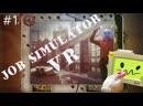 Job Simulator VR 1   Я нашёл работу по душе   VR GAMECLUB Хабаровск