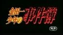 金田一少年の事件簿 オペラ座館・新たなる殺人 The Kindaichi Case Files: Opera House - New Murder (Kindaichi Shounen no Jikenbo) (19