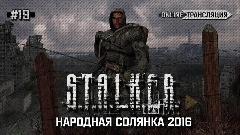 S.T.A.L.K.E.R. Народная Солянка 2016 - Неразведанная земля 🔴 Stream 19