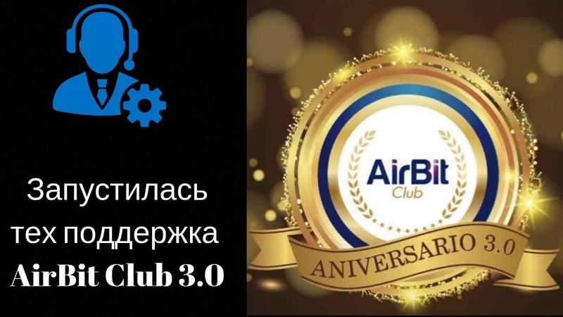 подробная инструкция по тех поддержке Airbit Club