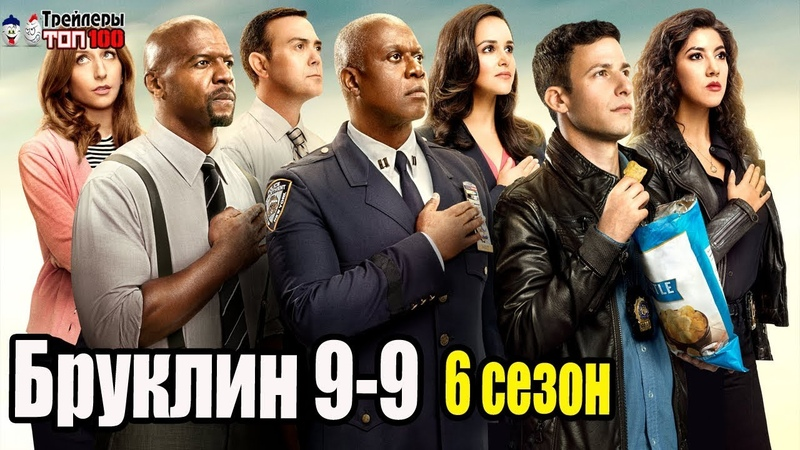 Бруклин 9-9/Brooklyn Nine-Nine 6 сезон (Февраль2019).Трейлер Топ-100