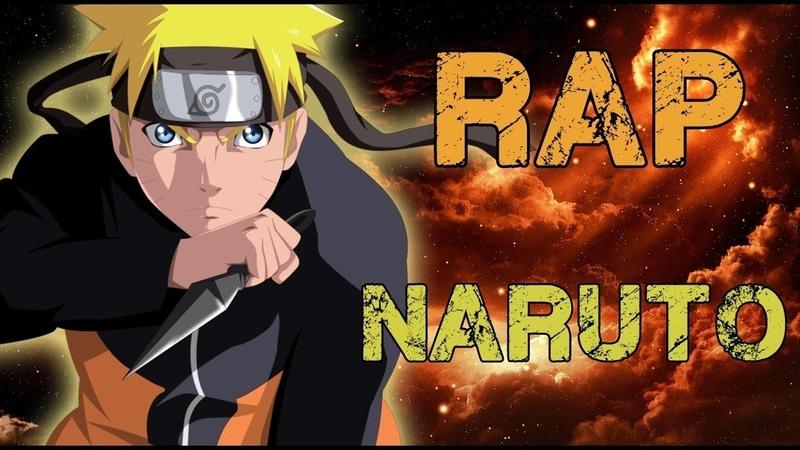An1Rap - Naruto Uzumaki ( Аниме рэп 2018 ) 612