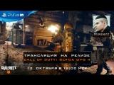 Call of Duty: Black Ops 4 - играем на релизе
