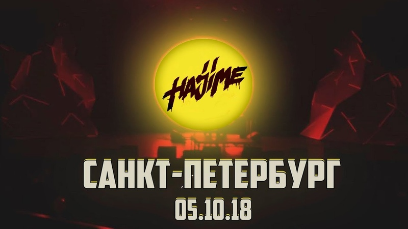 ПОЛНЫЙ КОНЦЕРТ В САНКТ-ПЕТЕРБУРГЕ MIYAGI ЭНДШПИЛЬ 05.10.18г
