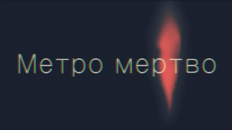 Метро Мертво. Литературный марафон. Рассказ / Сергей Елис.