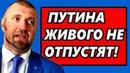 ПРЕЕМНИК ПУТИНА B3БУДOPAЖИЛ ВЕСЬ МИР 16 06 2019 Дмитрий ПОТАПЕНКО
