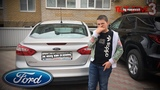 Тест-драйв от Юрьевича #2 (сезон III) Ford Focus