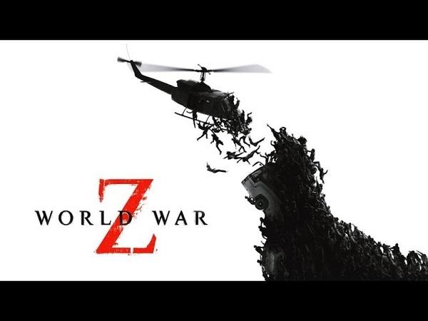 Война Миров Z будет ли продолжение?l War of the Worlds Z Will there be a sequel?