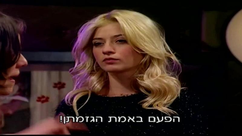 Израильский сериал Дани Голливуд s02 e69 с субтитрами на иврите