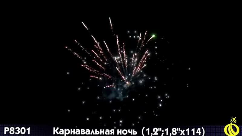 Карнавальная ночь (1,2;1,8 х 114) 26200 р. ( под заказ)