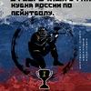 Отборочный этап Кубка России по пэйнтболу