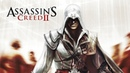 Объект 16 Эцио Аудиторе Де Фиренце ►►Assassin's Creed II 1