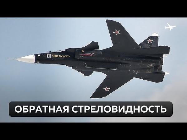 Сухой Су-47 Беркут. Крыло обратной стреловидности