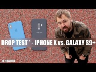 Wylsacom iPhone X vs. Galaxy S9+ - Drop Test в чехлах...