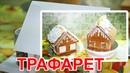 МК наипростейший трафарет для пряничного домика выкройка пряничного домика видеоурок