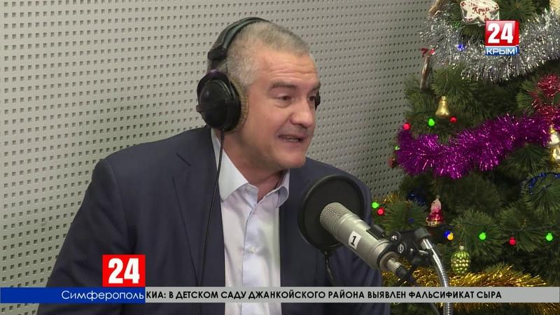Сергей Аксёнов подвёл итоги 2018 года в прямом эфире программы «Линии» на радио «Крым».