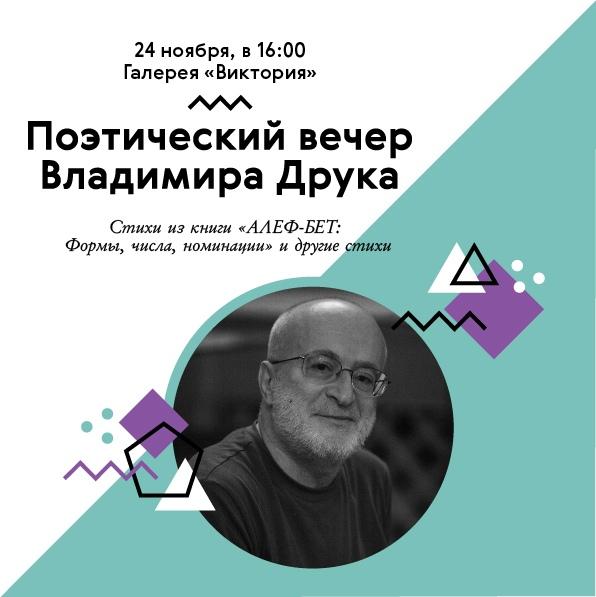 Афиша Самара Поэтический вечер Владимира Друка