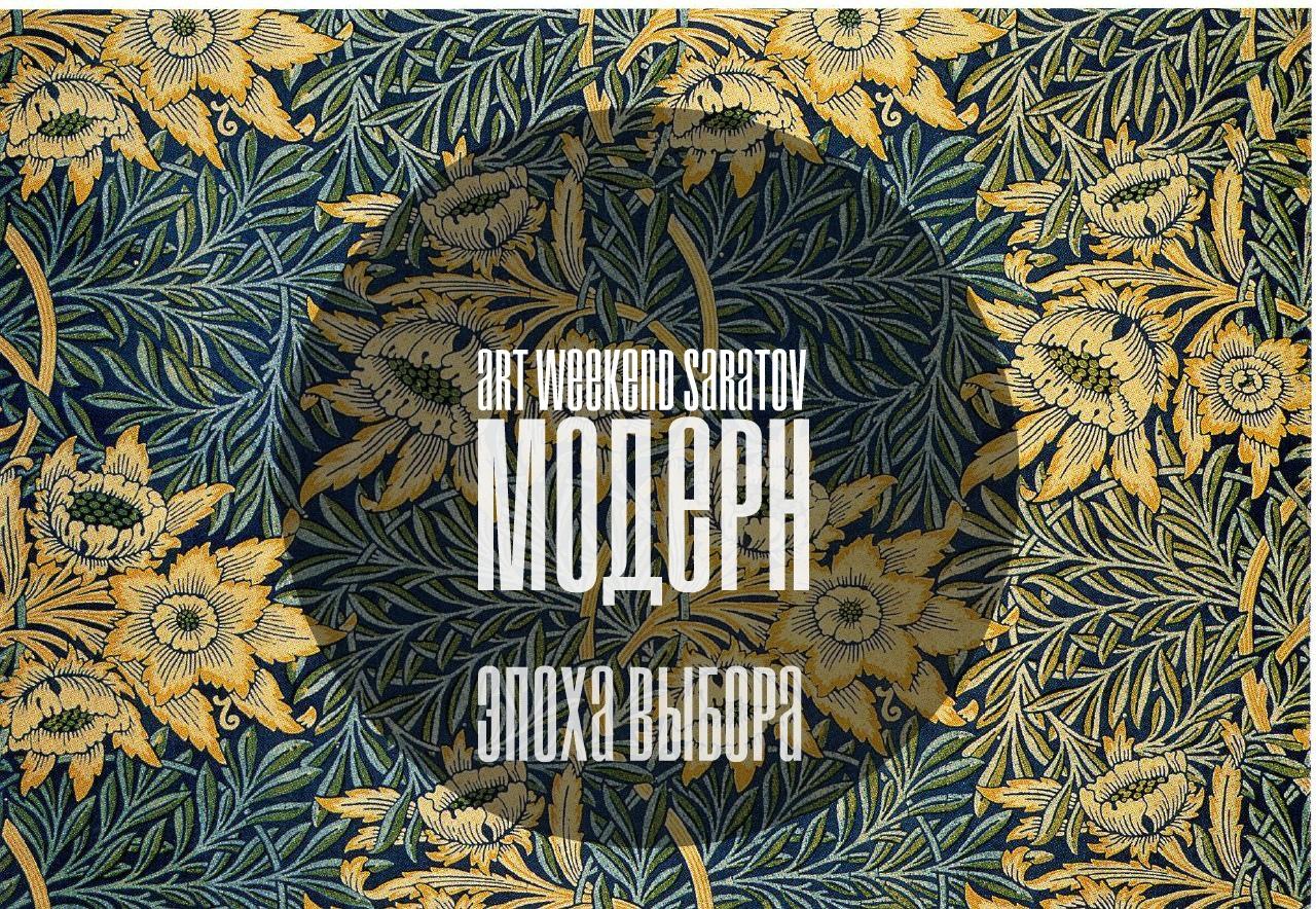 Афиша Саратов Art Weekend Saratov: модерн как эпоха выбора