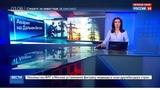 Новости на Россия 24 Энергосбой на Дальнем Востоке без света остались сразу несколько регионов