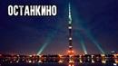 Таинственные места России - Останкино