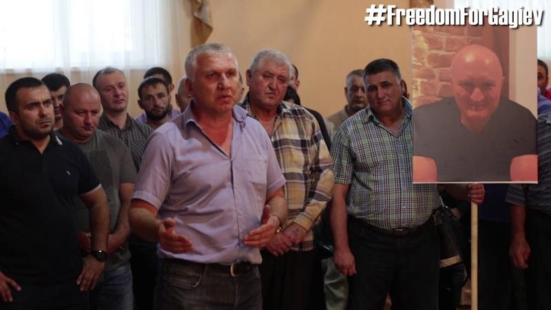 Собрание в поддержку Аслана Гагиева / Meeting in support of Aslan Gagiev