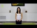 Йога для похудения живота.