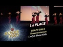 CRAZY GIRLS - Точка кипения 🍒 1st PLACE - LADY`S SHOW KIDS 🍒 SUGAR FEST Dance Championship