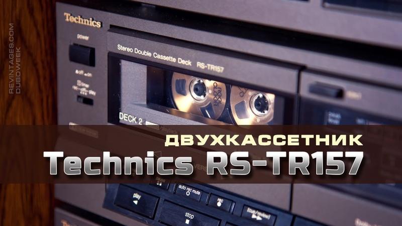 Двухкассетник Technics RS TR157 обзор