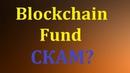 Blockchain Fund - СКАМ?
