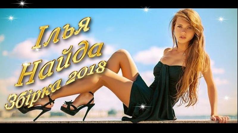 Ілля Найда збірка 2018. Найкращі пісні