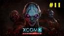 XCOM 2: War of the chosen - 11 часть - Игры разума