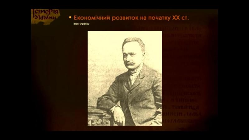 Економічний та суспільно політичний розвиток України поч ХХ ст укр ЗНО з історії України