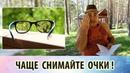 Снимайте очки всегда, когда можете обойтись без них