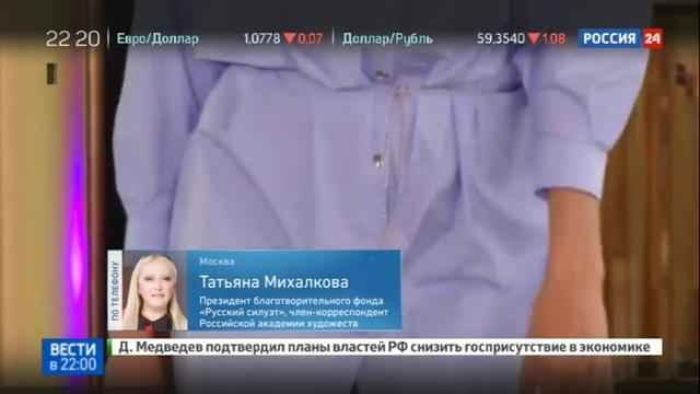 Новости на Россия 24 • Вместо Bosco российских олимпийцев будет экипировать ZA Sport
