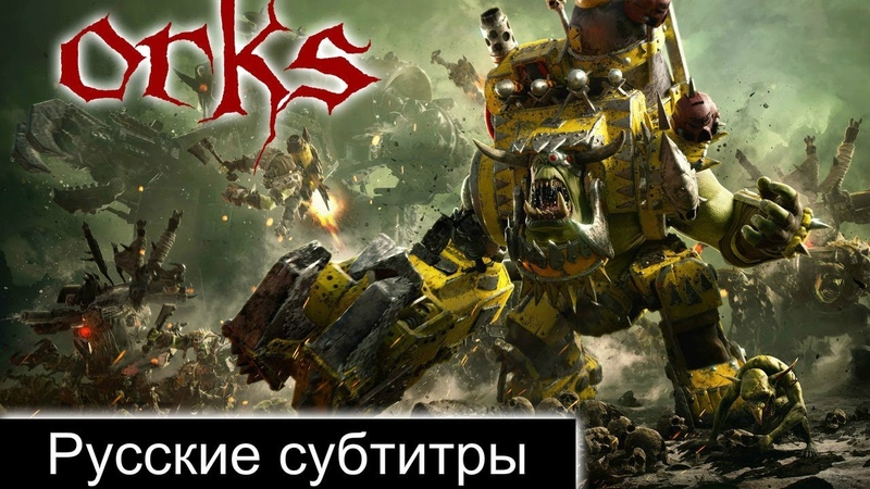 Превью фракции Орки I РУССКИЕ СУБТИТРЫ I Warhammer 40,000 Gladius Relics of War