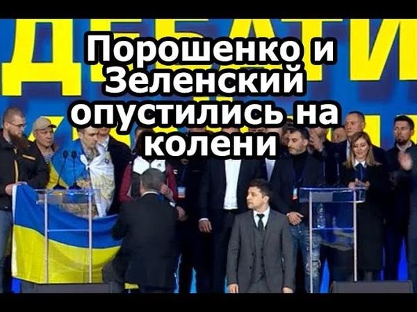 19.04.19.Цирк на украинских дебатах. Зеленский и Порошенко встали на колени на сцене.