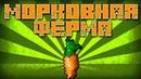 Ферма Моркови в Майнкрафт ЛЕГО - Морковная Ферма Minecraft Набор лего