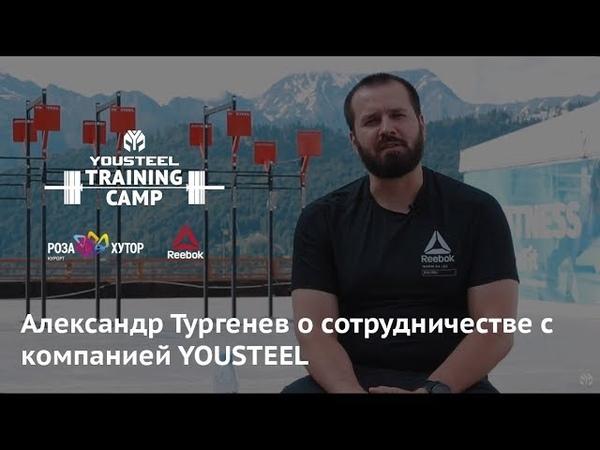 Фитнес-директор Роза Хутор Александр Тургенев о сотрудничестве с компанией YOUSTEEL