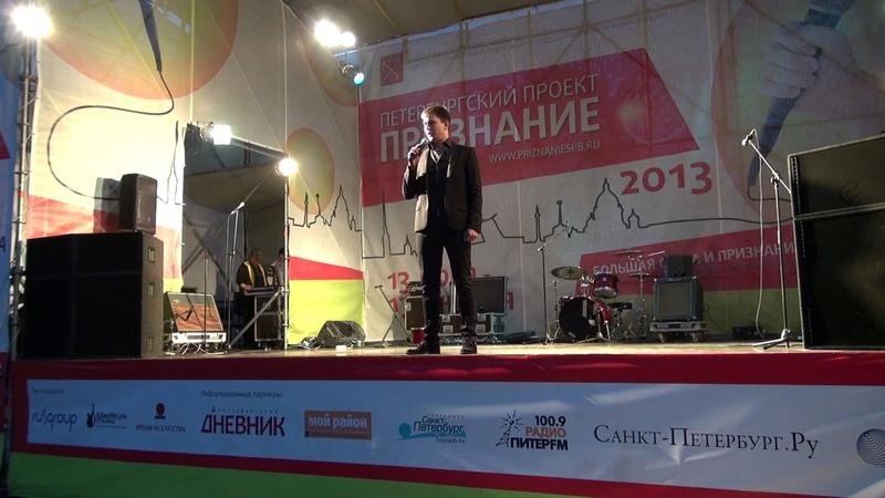Чернецов Григорий Проект Признание