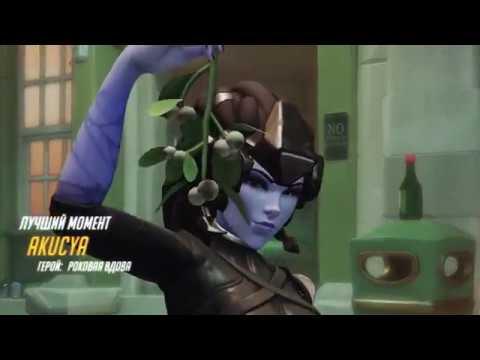 Лучшие моменты матча игрока Akucya [2] - Overwatch