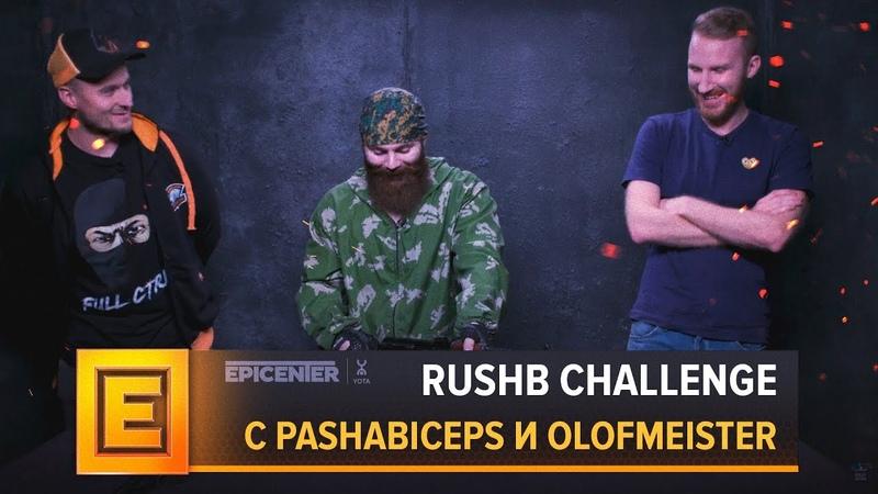 RushB challenge с pashaBiceps и olofmeister