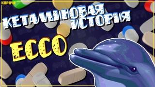История игры Ecco the Dolphin